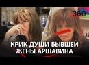 Бывшая жена Аршавина кричит о помощи