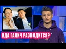 Ида Галич разводится I Новости Первого 140
