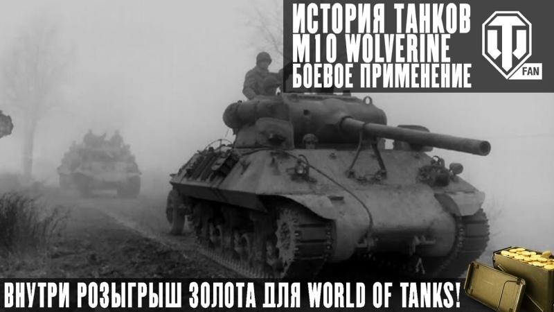 M10 Wolverine Росомаха против Тигров