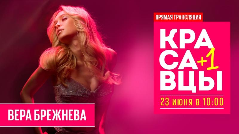 Вера Брежнева на Love Radio Красавцы