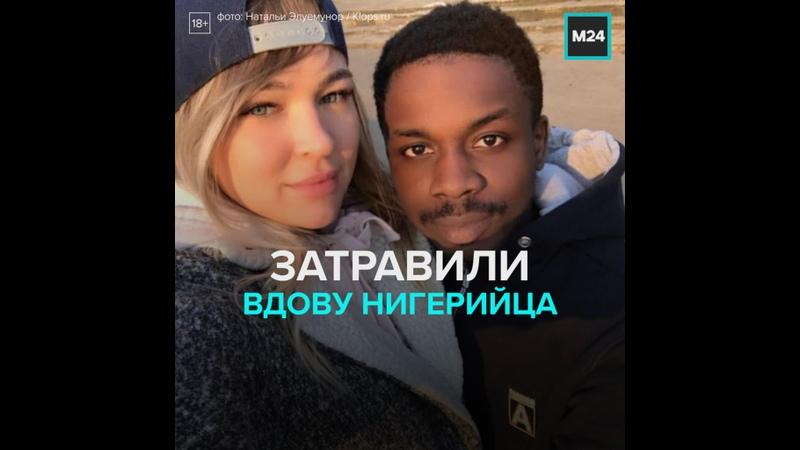 В соцсетях затравили русскую вдову студента из Нигерии Москва 24