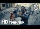 ОТРЯД САМОУБИЙЦ МИССИЯ НАВЫЛЕТ Трейлер 2 В кино с 5 августа