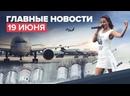 Новости дня — 19 июня крушение самолёта в Кемеровской области, певицу МакSим подключили к ИВЛ