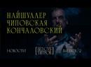 Кончаловский на BAFTA, Чиповская в Майами, Найшуллер в Голливуде БЕЗ СУБТИТРОВ 2