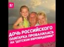 Дочь российского олигарха провалилась на детском Евровидении