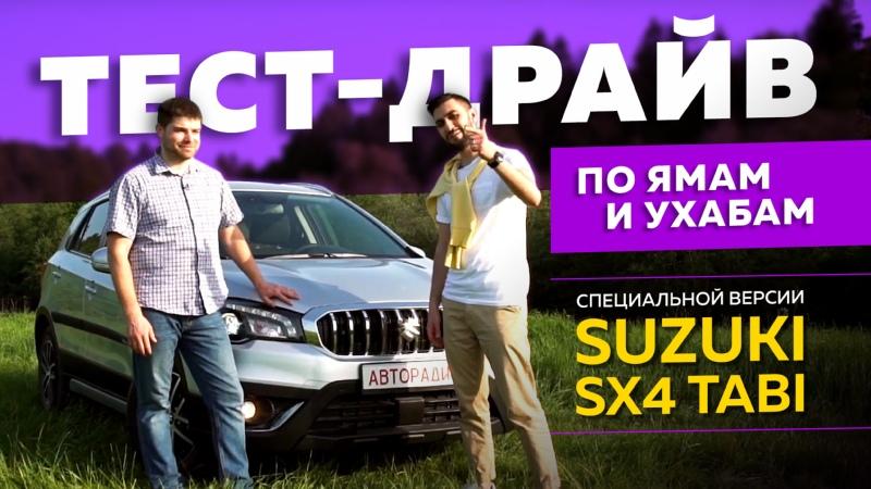 По ямам и ухабам тест драйв специальной версии Suzuki SX4 Tabi