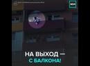 Житель Иркутска на лету поймал девушку, выпавшую с балкона — Москва 24