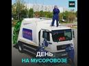 День на мусоровозе — Москва 24