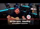 Владимир Шахрин - Аргентина-Ямайка LIVE @ Авторадио
