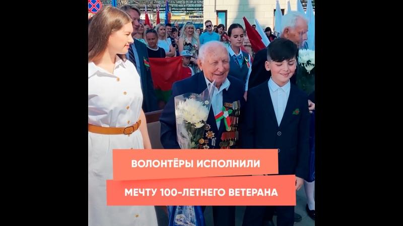 Волонтёры исполнили мечту 100 летнего ветерана