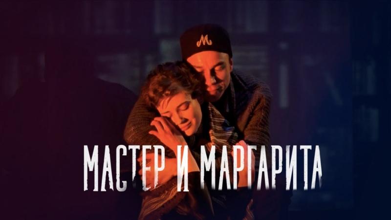 Трейлер спектакля Мастер и Маргарита