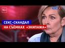 Секс-скандал на съемках «Экипажа» — «Андрей Малахов. Прямой эфир» — Россия 1