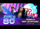 Boney M feat Liz Mitchell - Rasputin Дискотека 80х 2018