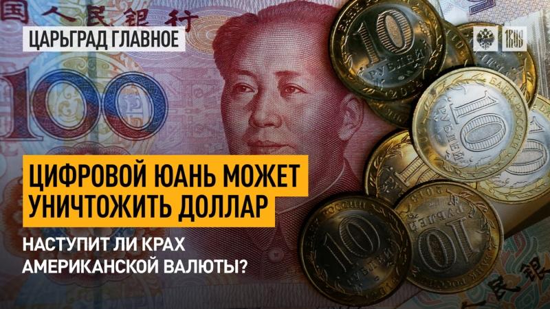 Цифровой юань может уничтожить доллар Наступит ли крах американской валюты