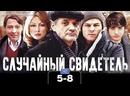 Cлyчaйный свuдeтeль / 2011 детектив. 5-8 серия из 8 HD