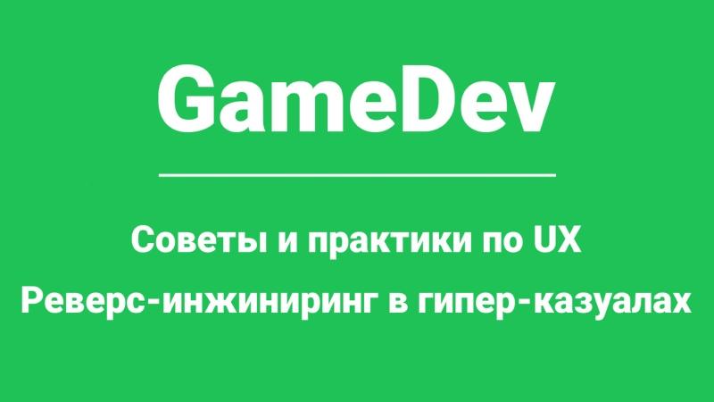 GameDev митап от Tproger
