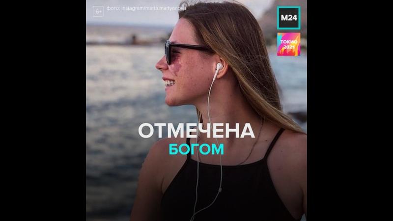 Победа Марты Мартьяновой на Олимпиаде в Токио Москва 24