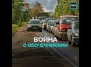 Как с обочечниками борются другие водители — Москва 24
