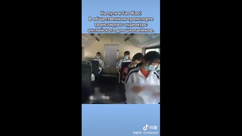 На пути к Гао Као! В общественном транспорте транслируют аудиокурс английского для школьников.