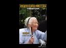❤️Дух кунг-фу не подвержен старости 98-летняя «кунг-фу бабушка» впечатлила Интернет-пользователей