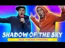 КВН Shadow of the sky - Все треки группы 2021