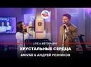 Премьера! Anivar Андрей Резников - Хрустальные Сердца LIVE @ Авторадио