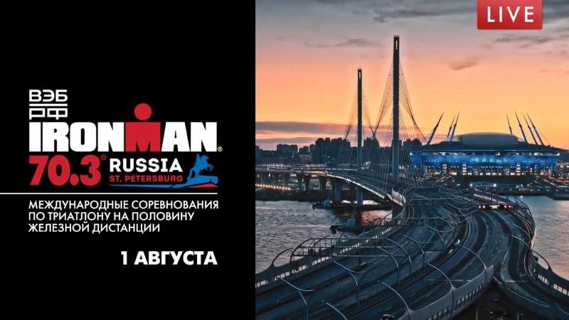 IRONMAN 70 3 Russia St Petersburg