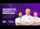 Прямой эфир программы «Английский Пациент Live» на Okko Спорт