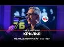 Иван Демьян и группа 7Б - Крылья LIVE @ Авторадио