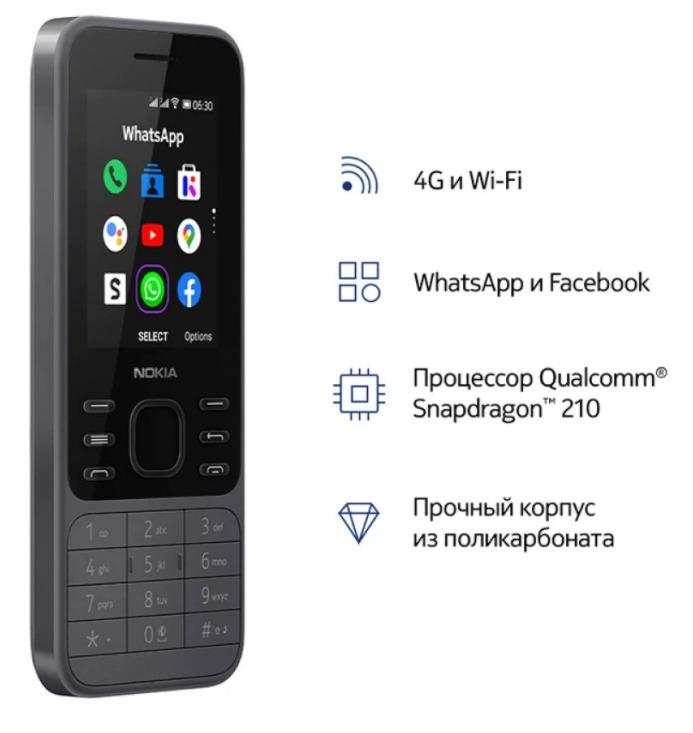 Современная кнопочная Nokia 6300 с WhatsApp YouTube и Google Assistant В фирменном магазине Nokia действует купон с хоро