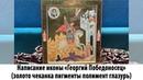 Написание иконы Георгий Победоносец золото чеканка пигменты полимент глазурь