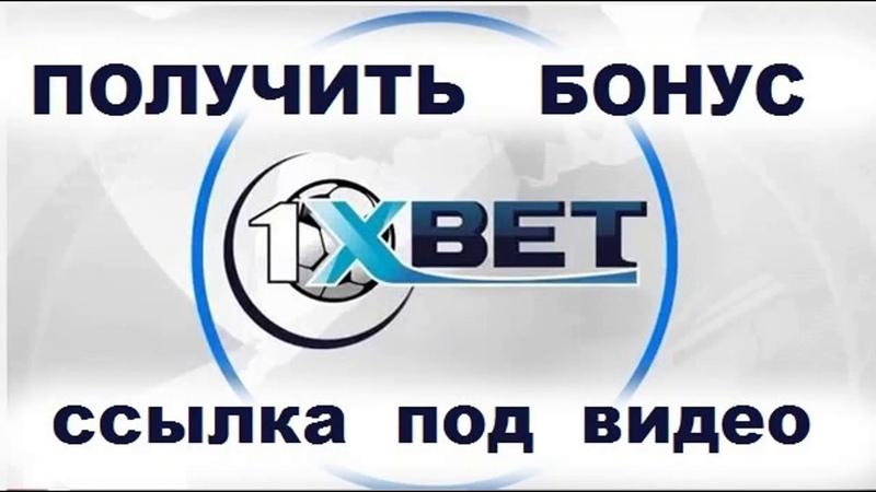 1xbet акции 1хбет бесплатная ставка