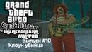 Энциклопедия мифов GTA San Andreas 10 Клоун Убийца