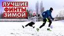 CАМЫЕ ЛЕГКИЕ И ЭФФЕКТИВНЫЕ ФИНТЫ в ЗИМНЕМ футболе! обучение
