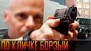 Грозный фильм про влиятельного авторитета По кличке Борзый Русские детективы
