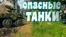 Опасные танки Enlisted монтаж приколы, фейлы