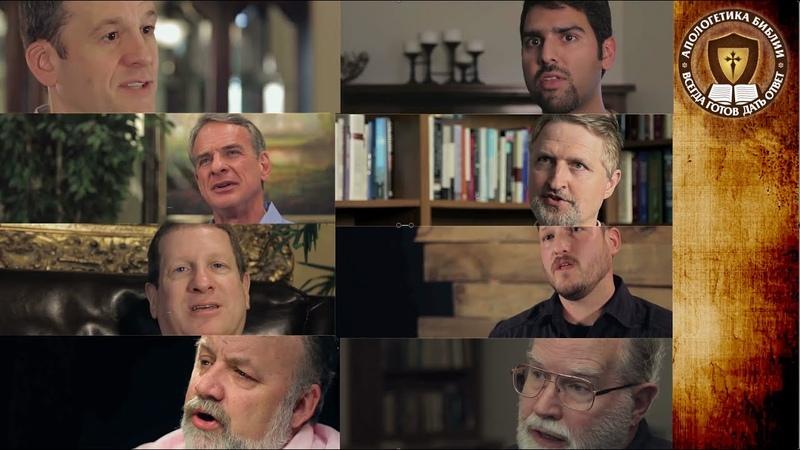 Историчность жизни, смерти и Воскресения Иисуса Христа. Интервью с ведущими апологетами мира