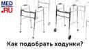 Как подобрать ходунки, виды ходунков для взрослых