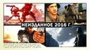 Архив 2016 г. НЕИЗДАННОЕ - Сборка 4 ролика - Battlefield HL,1,2142, Titanfall 2 - первые видосы
