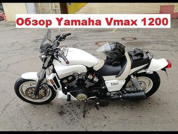 Обзор Yamaha Vmax 1200