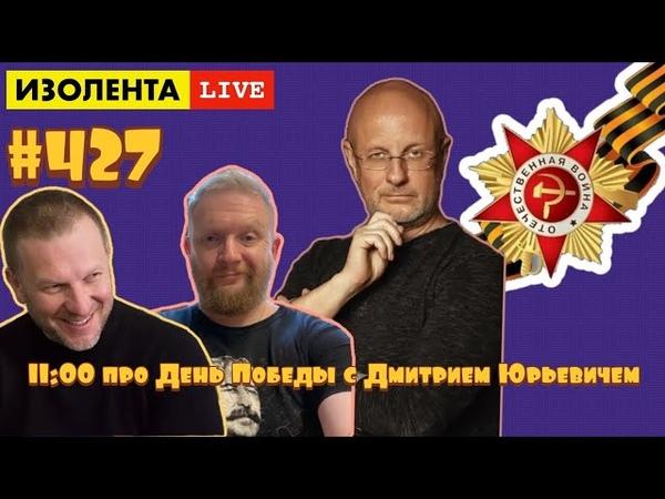 🔴☣️Дмитрий Гоблин Пучков День Победы   ИЗОЛЕНТА live 427