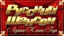 РУССКИЙ ШАНСОН - ЛУЧШИЕ ВИДЕО КЛИПЫ 2020 Года. Все Хиты в Одном Большом Сборнике. Жми и Смотри 16