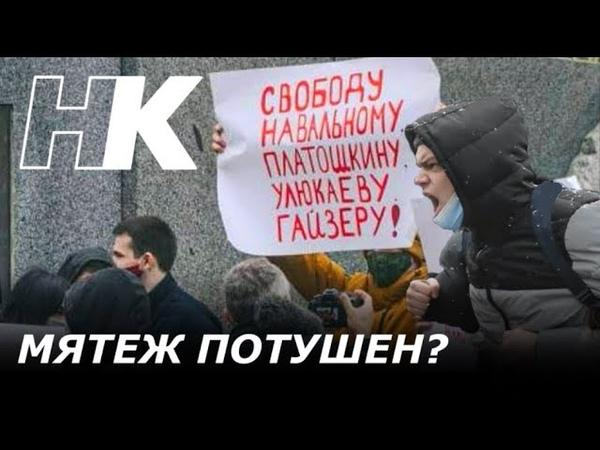 Кто выходит за Навального31 января взгляд с двух сторонДействие протестующих и БОР