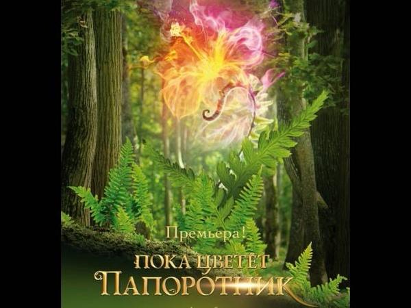 Leonid Lener Run Garden OST Poka cvetet paporotnik