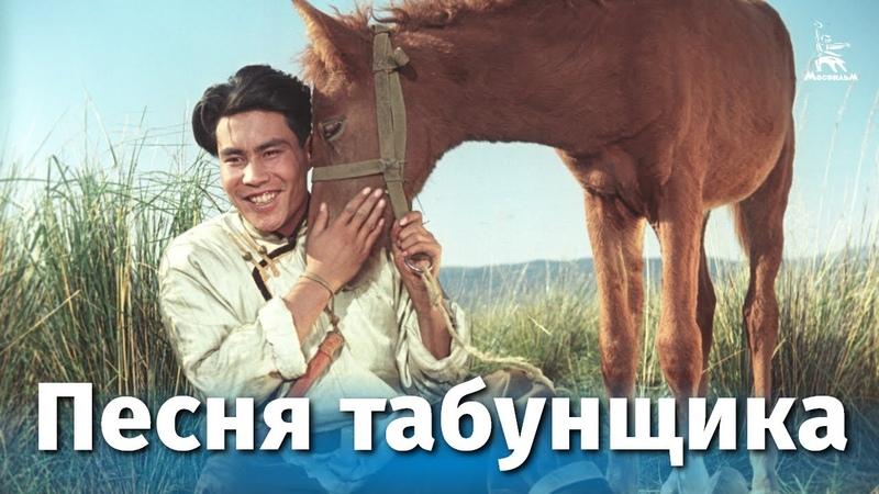 Песня табунщика (комедия, реж. Андрей Фролов, 1956 г.)