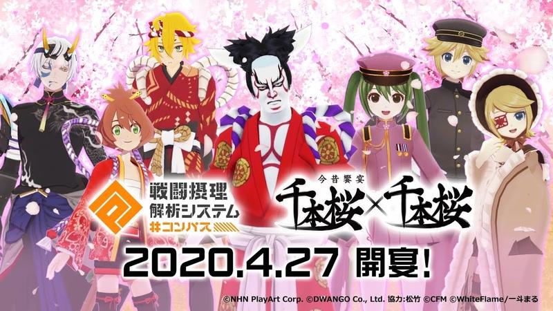 Super Kabuki x Senbonzakura