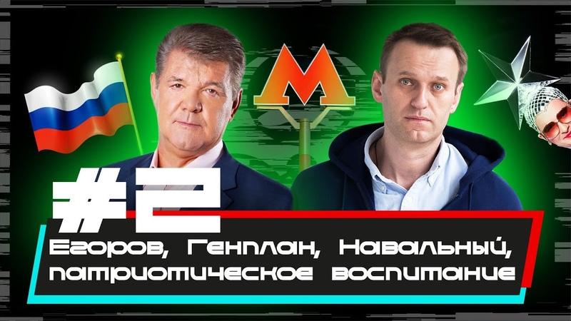 Токсичная среда 2 Неприятности Егорова, опять метро, рост патриотизма и включение из Нью-Йорка