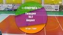 Гвардия 162 Акцент 71 Обзор матча - 20 тур Суперлига