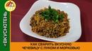 Как вкусно приготовить чечевицу на гарнир Чечевица с морковью и луком