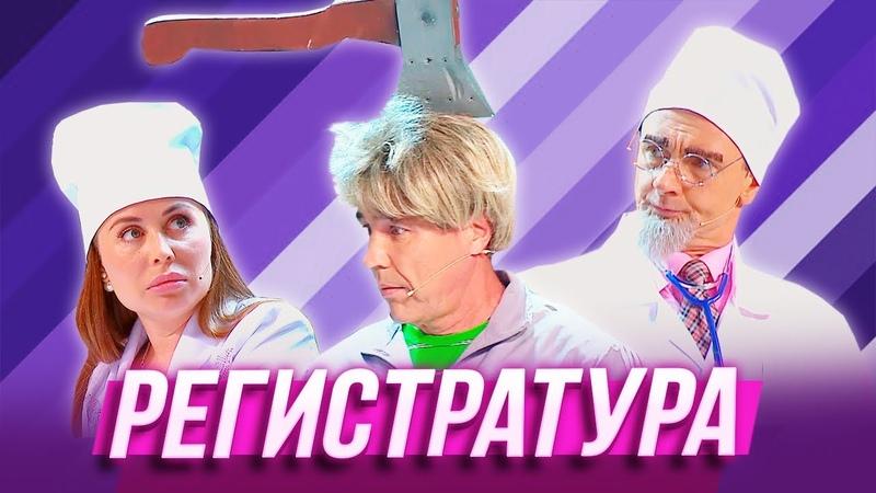 Регистратура — Уральские Пельмени | Всё лето в шляпе
